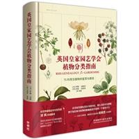英国皇家园艺学会植物分类指南:75科常见植物的鉴赏与栽培