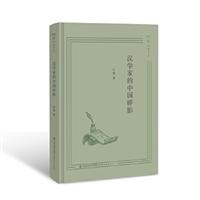 叙旧文丛•汉学家的中国碎影