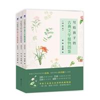 写给孩子的古典文学植物图鉴(全3册)