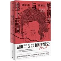 醉钢琴与地下蓝调:汤姆·威兹谈汤姆·威兹