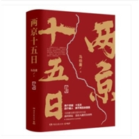 两京十五日(全2册)
