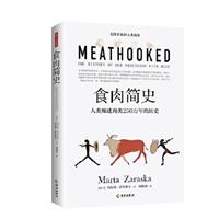 食肉简史:人类痴迷肉类250万年的历史
