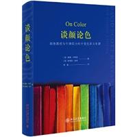 谈颜论色:耶鲁教授与牛津院士的十堂色彩文化课(精装)