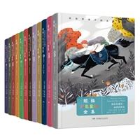 给世界孩子的大师童话·朗格彩色童话全集(套装12册)