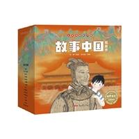 """""""故事中国""""图画书·名家录制有声版(套装15册)"""