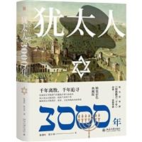 犹太人3000年(精装彩色典藏版)