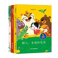 刘海栖原创童话(全3册)