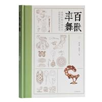 百兽率舞:商周时期中国北方动物纹装饰综合研究(精装)