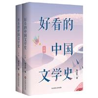 好看的中国文学史(上下册)