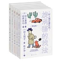 村上朝日堂系列(套装5册)