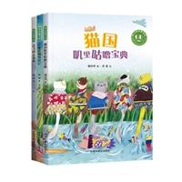 青小豆故事花园·第1辑:《猫国叽里咕噜宝典》《小魔法师变虫记》《会飞的小金鱼》(共3册)