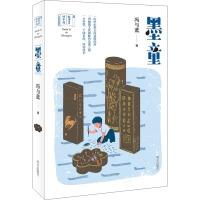 故事里的中国:墨童