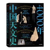 4000年中国天文史