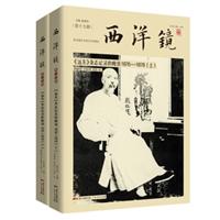 西洋镜19·《远东》杂志记录的晚清1876—1878(上下册)
