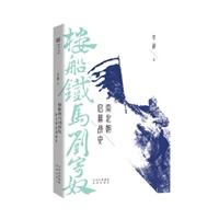 楼船铁马刘寄奴:南北朝启幕战史