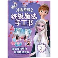 冰雪奇缘2:终极魔法手工书