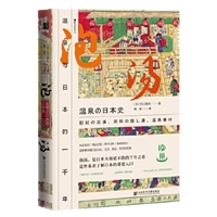 泡汤:温泉与日本的一千年