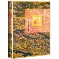 华夏之心:中日文化视域中的洛阳(精装)