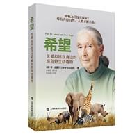 希望:关爱和拯救身边的濒危野生动植物