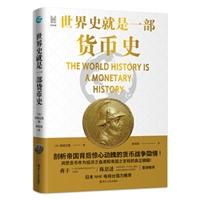 世界史就是一部货币史(精装)