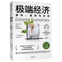 极端经济:韧性、复苏与未来