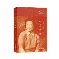 水流云在:张元济孙女的自述(增订版)