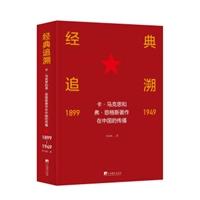 经典追溯:卡·马克思和弗·恩格斯著作在中国的传播(1899-1949)