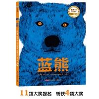 蓝熊(精装)