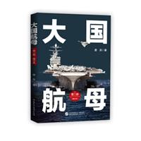 大国航母·第二部(增订版)