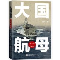 大国航母·第一部(增订版)