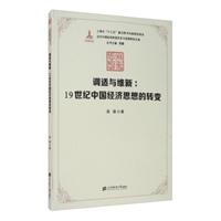 调适与维新:19世纪中国经济思想的转变