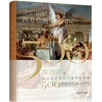 交织的目光:西方绘画500年