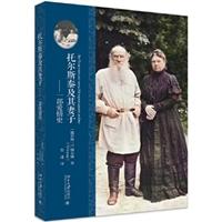 托尔斯泰及其妻子——一部爱情史