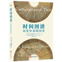 时间图谱:历史年表的历史