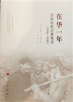 在华一年:苏联电影记者笔记(1938-1939)