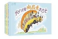 冲呀!巴士(3册)