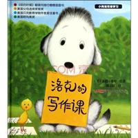 小狗洛克爱学习:洛克的写作课(精装)
