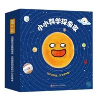 小小科学探索家丛书(套装共9册)