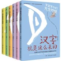 汉字就是这么来的(全6册)