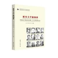 延安大学新闻班:中国共产党创办的第一个大学新闻专业