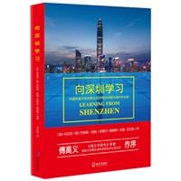 向深圳学习:中国改革开放时期从经济特区到模范城市的试验