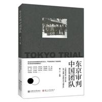 东京审判中国团队