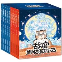 故宫御猫夜游记(10册套装)(精装)