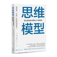 思维模型:建立高品质思维的30种模型