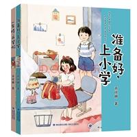 新版商晓娜幼小衔接系列(套装共2册)