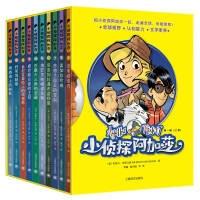 小侦探阿加莎·第一辑(10本)