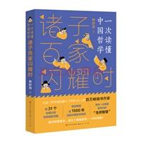 诸子百家闪耀时,一次读懂中国哲学