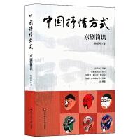 中国抒情方式:京剧简识