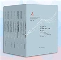 科技革命与国家现代化研究丛书·特精装版(共7卷)