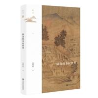 鸣沙丛书·陆游的乡村世界